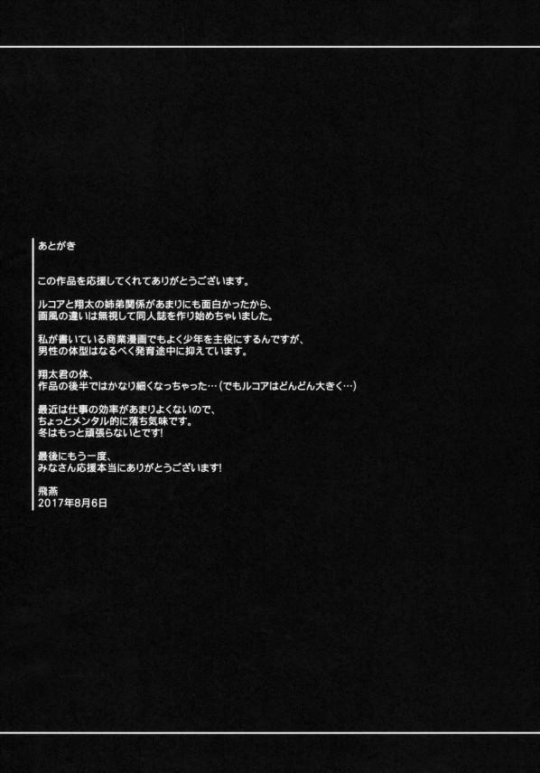 【小林さんちのメイドラゴン】「真ヶ土翔太」は「ルコア」が作った強制剤入りのお菓子を食べちゃったら大人より立派な巨根になった上に勃起しっぱなしになってしまったので「ルコア」があの手この手で抜いてくれることになったのだが…【エロ漫画・エロ同人】 (23)