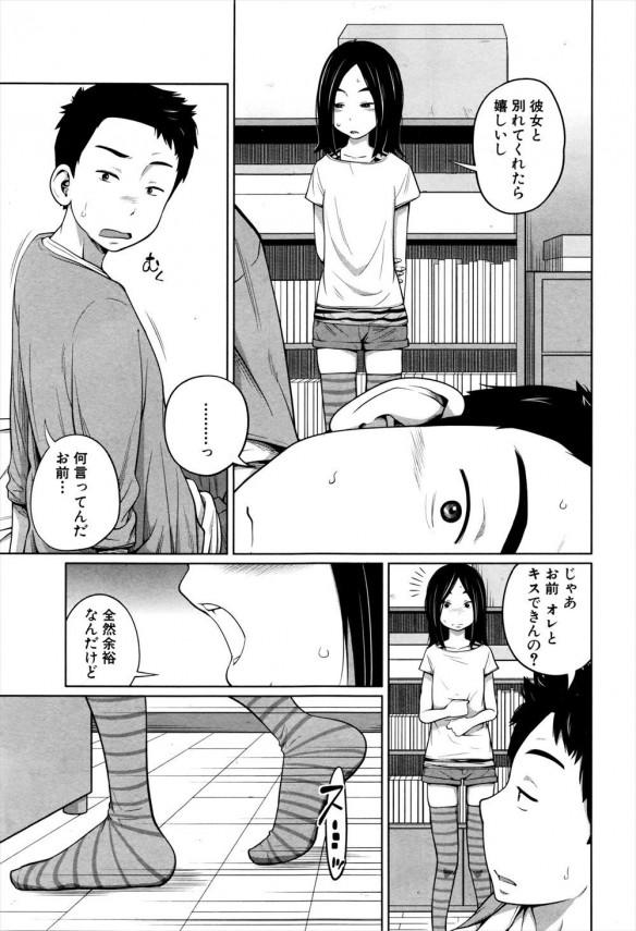 【エロ漫画】極度なブラコンの妹がセフレでもオッケーなくらい兄を愛しちゃってる!【椿十四郎 エロ同人】 (3)