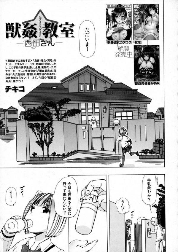 獣姦教室 -西田さん-【エロ漫画・エロ同人誌】レズの女子校生が巨大な熊に処女膜貫通されちゃってるよwwwwww