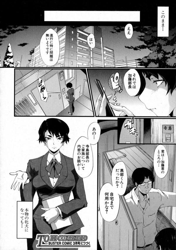 【エロ漫画】ドSな女が罠にハマってメス犬扱いされてメチャクチャ犯される!【SINK エロ同人】 (20)