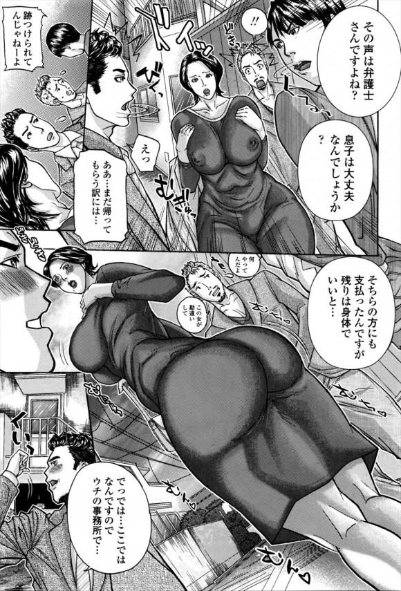【エロ漫画・エロ同人】息子が事故を起こしたという電話がかかってきたので喫茶店でフェラした人妻www (9)