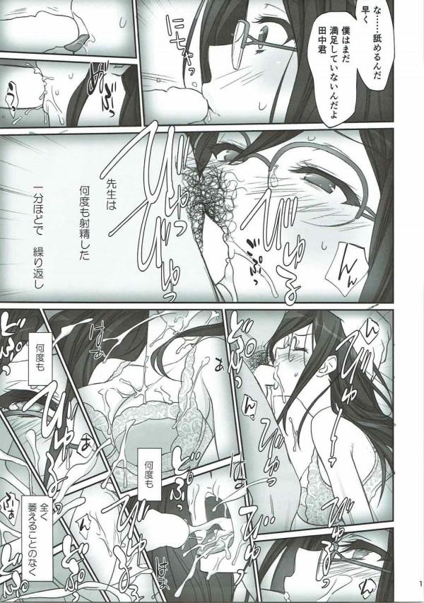 【ユーフォ】田中あすかはもう調教済みの性奴隷でした・・・みんなごめんね・・・【エロ漫画・エロ同人】 (18)