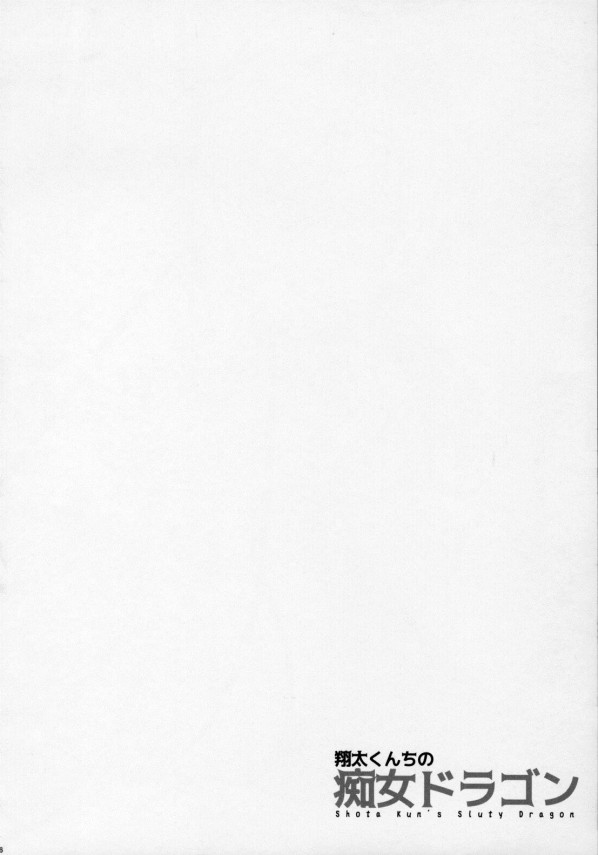 【小林さんちのメイドラゴン】「真ヶ土翔太」は「ルコア」が作った強制剤入りのお菓子を食べちゃったら大人より立派な巨根になった上に勃起しっぱなしになってしまったので「ルコア」があの手この手で抜いてくれることになったのだが…【エロ漫画・エロ同人】 (4)