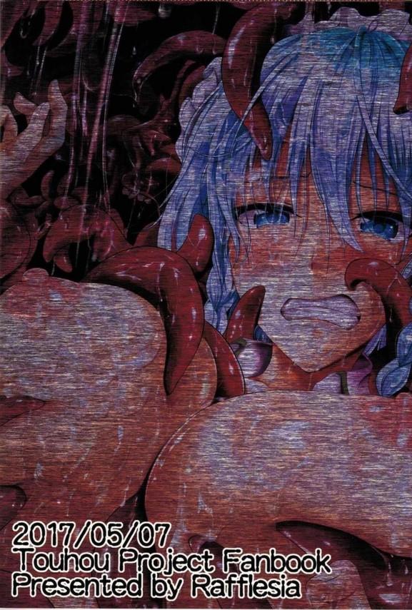十六夜咲夜が罠にかかり触手に好き勝手侵される♡♡もう心まで犯されちゃった・・・【東方 エロ漫画・エロ同人】 (24)