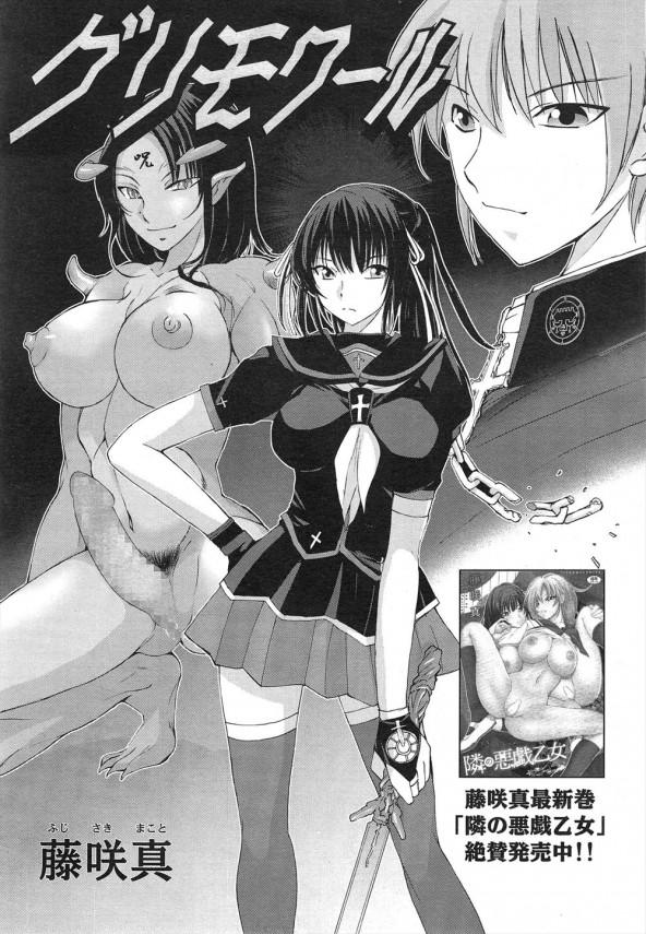 【エロ漫画】相手が悪魔だと気付いていながらエッチしてマンコで退散させるJK!【藤咲真 エロ同人】