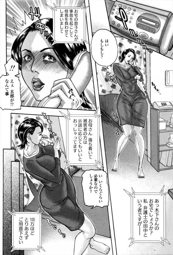 【エロ漫画・エロ同人】息子が事故を起こしたという電話がかかってきたので喫茶店でフェラした人妻www (2)