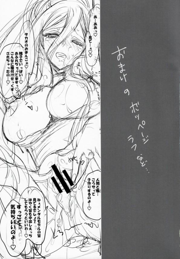 【蒼き鋼のアルペジオ】アシガラとタカオのエッチな日常が中継されるwww【エロ漫画・エロ同人誌】 (28)