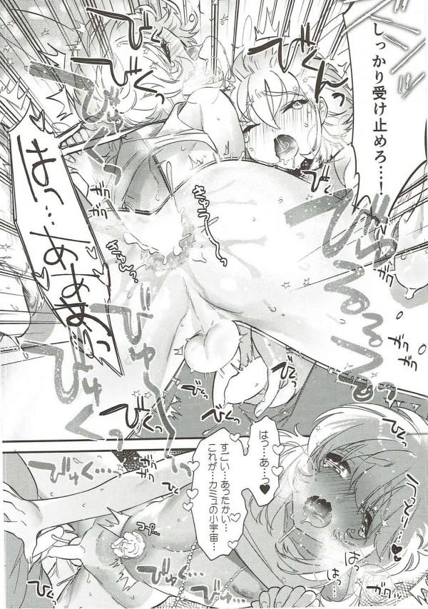 【聖闘士星矢 エロ漫画・エロ同人誌】カミュ先生がショタの氷河たちとBL3Pwww「わたしの小宇宙は感じるか?」wwwww (23)