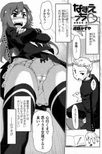 【エロ漫画】下の名前で呼びすてにされたいツンデレ彼女がやっと呼ばれてラブラブエッチ【虎顎かずや エロ同人】