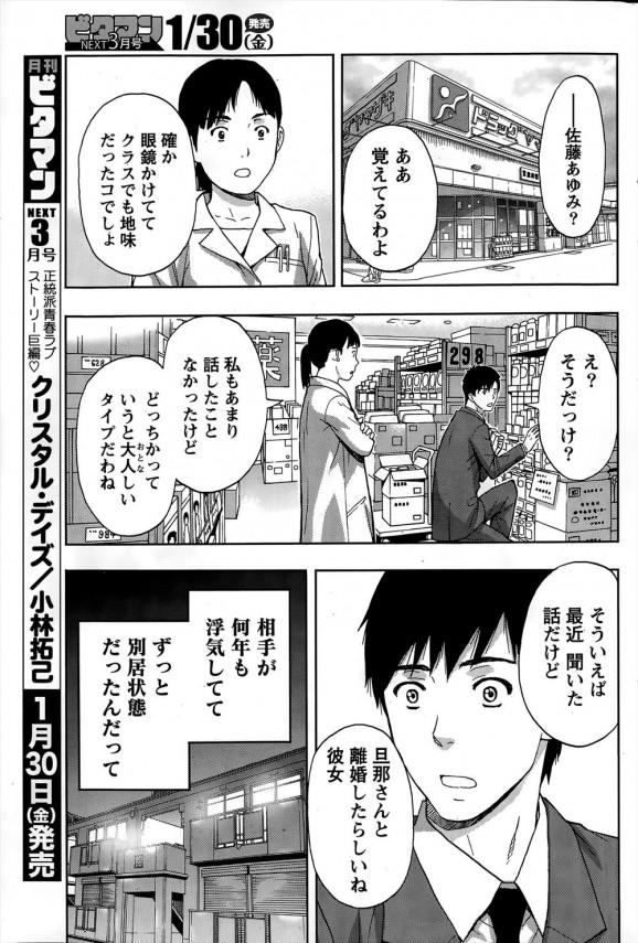 美人で巨乳に育った高校の同級生とえっちな事をしちゃう~♡♡【エロ漫画・エロ同人】 (5)