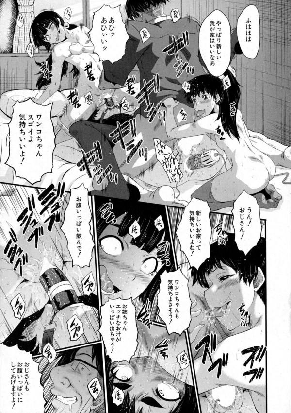 【エロ漫画】ドSな女が罠にハマってメス犬扱いされてメチャクチャ犯される!【SINK エロ同人】 (17)