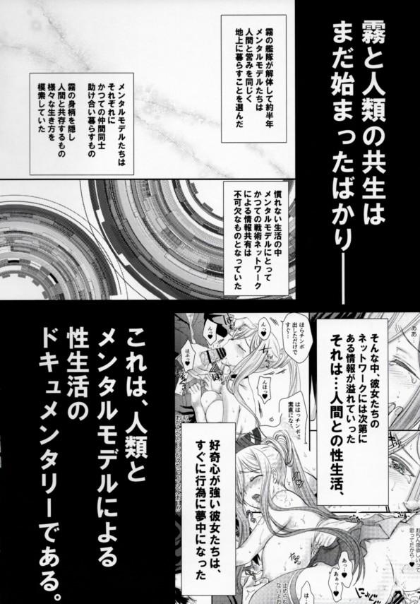 【蒼き鋼のアルペジオ】アシガラとタカオのエッチな日常が中継されるwww【エロ漫画・エロ同人誌】 (3)