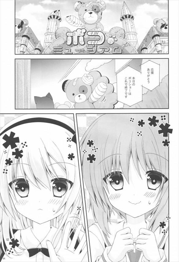 【ガルパン】ボコられグマを愛している「島田愛里寿」と「西住みほ」に恩返しをしたいボコは人間のオッサンに姿を変えてエッチなことをして気持ち良くして恩返しすると言って二人に襲い掛かって来て…【エロ漫画・エロ同人】 (4)
