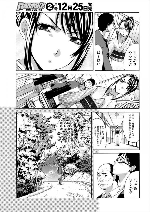 【エロ漫画・エロ同人】幼く見える女将さんと一緒に温泉に入る事になりエッチしたったwww (7)