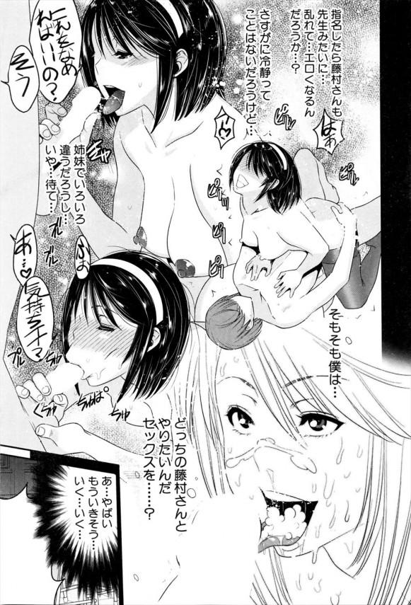 【エロ漫画】好きな相手選んでHできる権利を得た男子がエロボディの女教師と初セックス!【守矢ギア エロ同人】 (23)