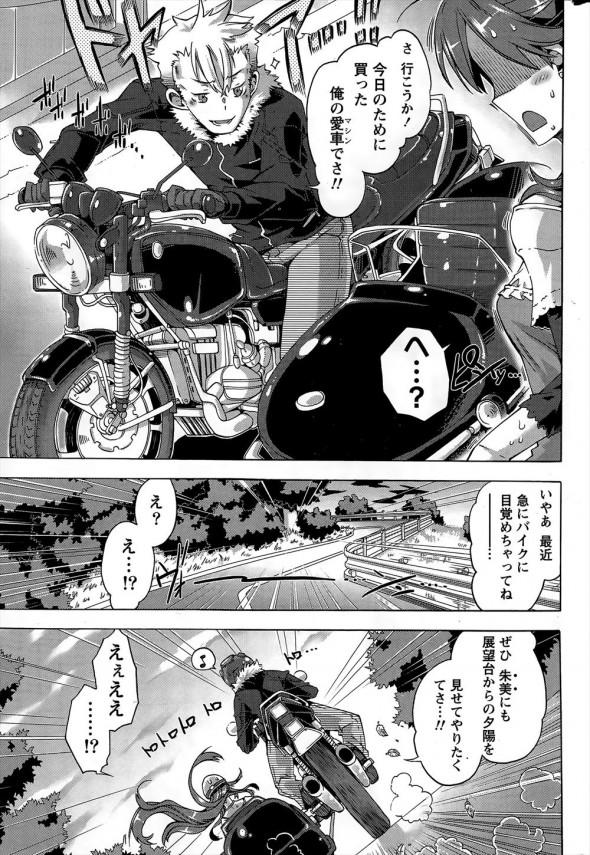 6年前に族を引退したOLさんが社長のボンボン息子にデートに誘われてイヤイヤ付き合うとチンタラしたバイクのツーリングだったのでイライラが頂点に達してしまったOLさんは隠していた素性を明かしてバイクで疾走し…【エロ漫画・エロ同人誌】 (7)