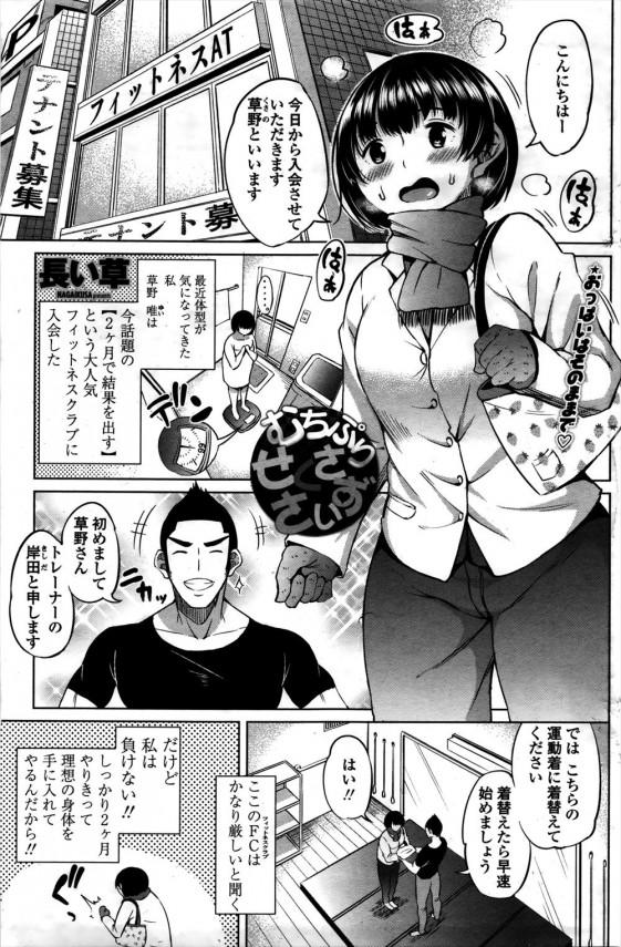 【エロ漫画】理想の体型を求めてフィットネスクラブに入会したムチムチ巨乳お姉さん!【長い草 エロ同人】