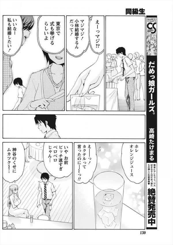 同級生と再開したら、一夜をともにすることになった・・・今度また会う約束までしちゃった・・・【エロ漫画・エロ同人】 (4)