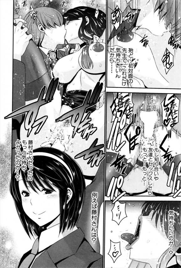 【エロ漫画】好きな相手選んでHできる権利を得た男子がエロボディの女教師と初セックス!【守矢ギア エロ同人】 (22)