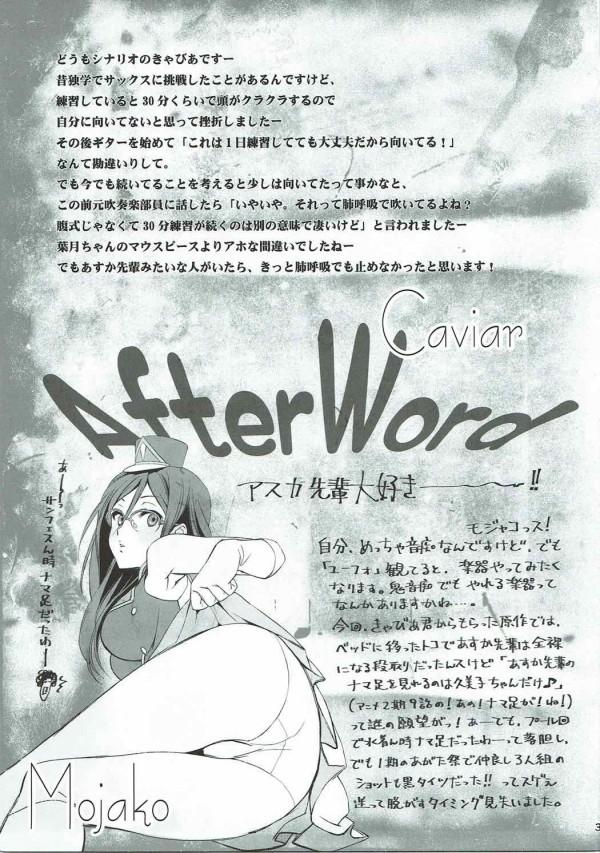 【ユーフォ】田中あすかはもう調教済みの性奴隷でした・・・みんなごめんね・・・【エロ漫画・エロ同人】 (38)