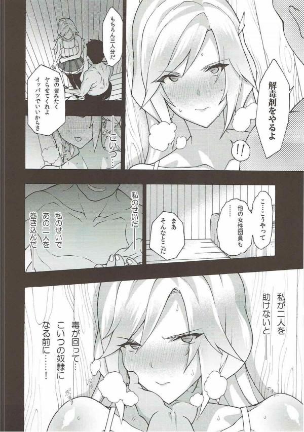 【グラブル エロ同人】シルヴァ姉がククルらを下衆な団長から守ろうとしたけど…【無料 エロ漫画】(14)