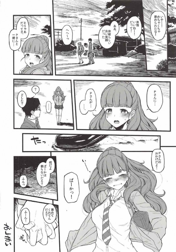 【アイマス】神谷奈緒ちゃんが発情しすぎてもうどうしようもないwww汗だくでえろいwww【エロ漫画・エロ同人】 (19)
