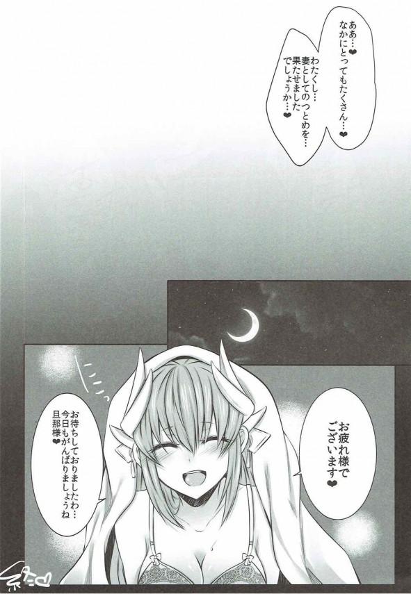 【FGO エロ同人】マスターの布団で帰りを待つ清姫w【無料 エロ漫画】(19)