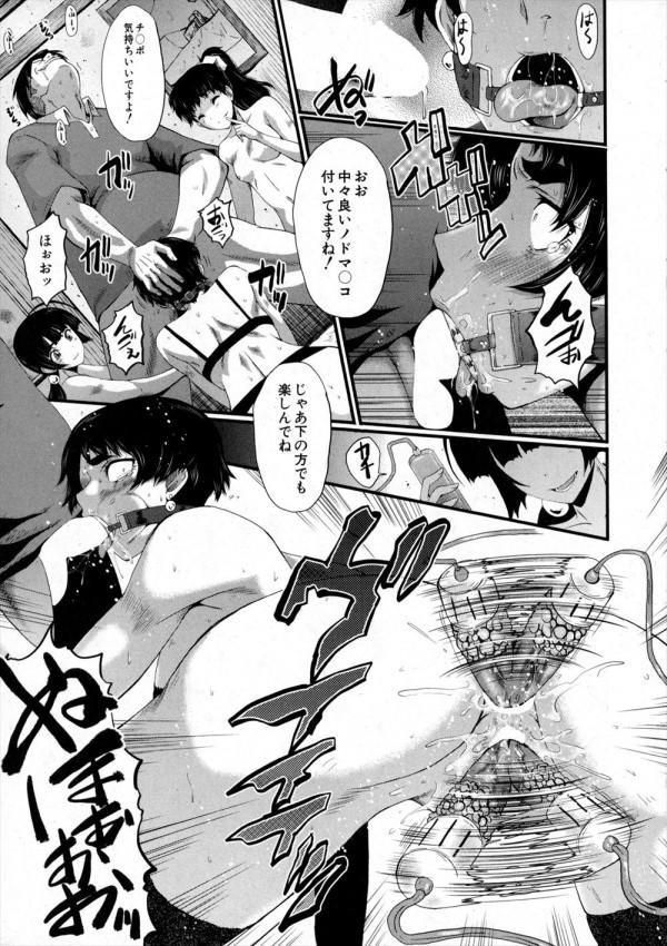 【エロ漫画】ドSな女が罠にハマってメス犬扱いされてメチャクチャ犯される!【SINK エロ同人】 (13)