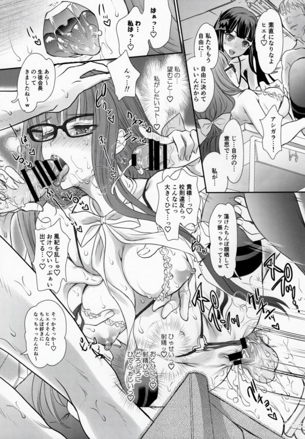 【蒼き鋼のアルペジオ】アシガラとタカオのエッチな日常が中継されるwww【エロ漫画・エロ同人誌】 (24)