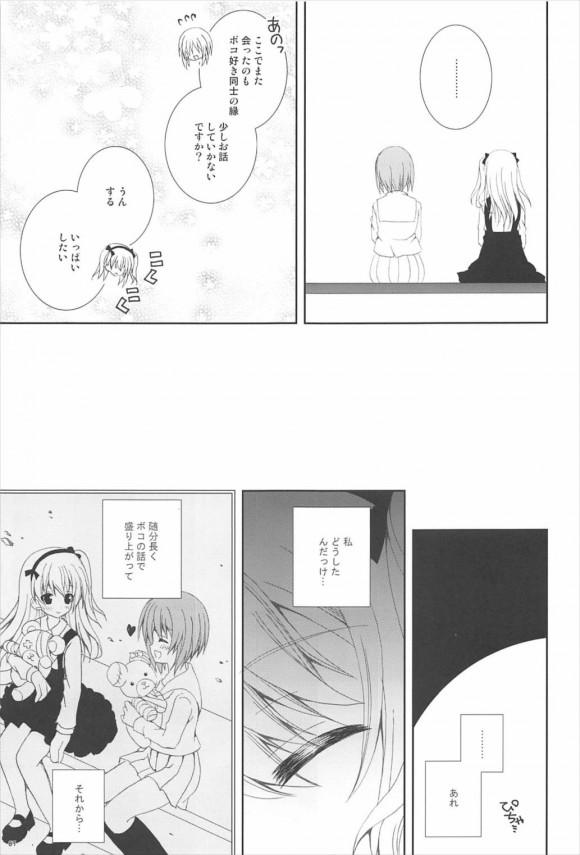 【ガルパン】ボコられグマを愛している「島田愛里寿」と「西住みほ」に恩返しをしたいボコは人間のオッサンに姿を変えてエッチなことをして気持ち良くして恩返しすると言って二人に襲い掛かって来て…【エロ漫画・エロ同人】 (6)
