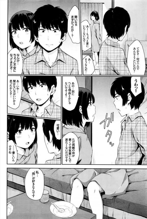 【エロ漫画】あまねにご飯を食べさせてあげてお礼に中出ししちゃってるよ!【ヤマダユウヤ エロ同人】 (4)