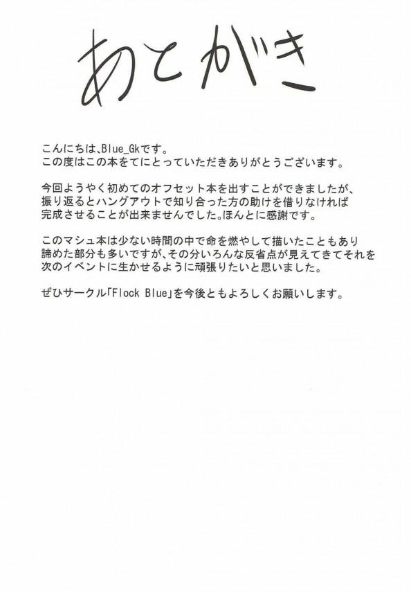 【FGO】先輩が好きすぎるマシュ・キリエライトが可愛すぎる♡♡【エロ漫画・エロ同人】 (21)
