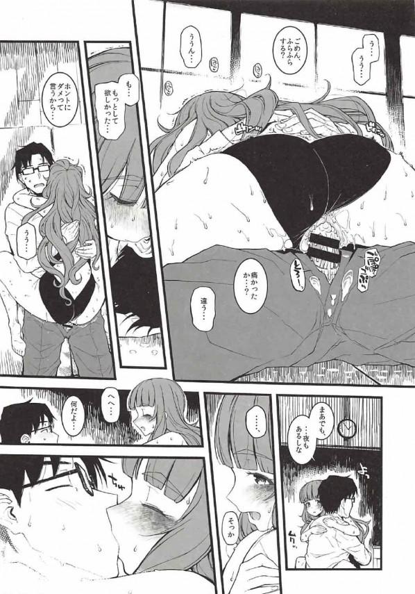 【アイマス】神谷奈緒ちゃんが発情しすぎてもうどうしようもないwww汗だくでえろいwww【エロ漫画・エロ同人】 (18)