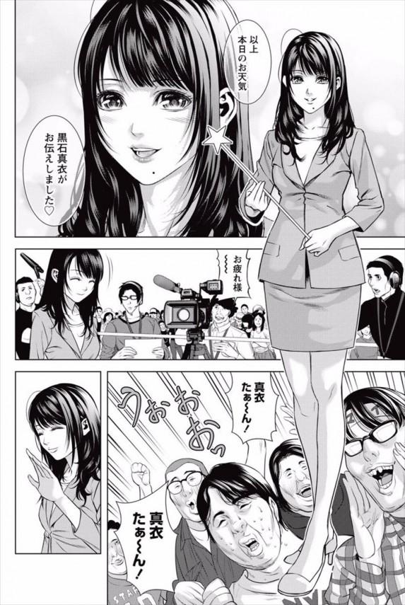 女性を倒して犯しまくる童貞男がやばすぎるwww【エロ漫画・エロ同人誌】 (10)