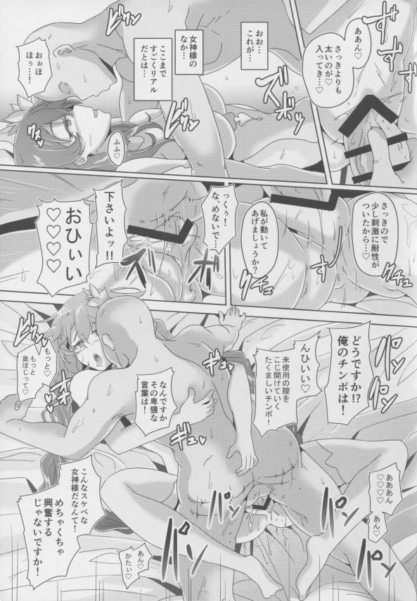 【超次元ゲイム ネプテューヌ】ゲーム「四女神オンライン」の女神様とセックスしたくてゲームマスターの支配下からキャラを開放できる違法なパッチプログラムを入手した男は「パープルハート」に試したら簡単に自分の言うことを聞いてくれるようになって…【エロ漫画・エロ同人誌】 (17)