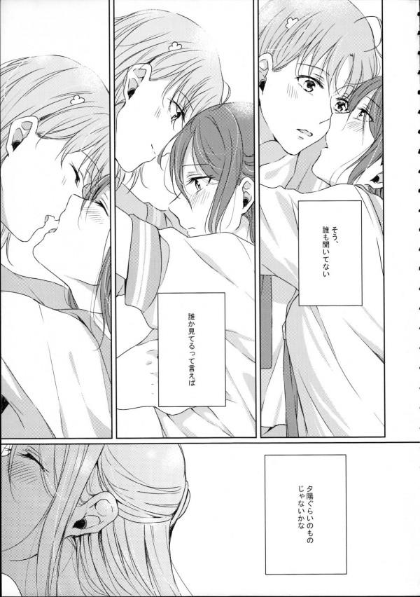 【ラブライブ!】桜内梨子ちゃんと高海千歌ちゃんが愛し合うwwwもう止められないwww【エロ漫画・エロ同人】 (25)