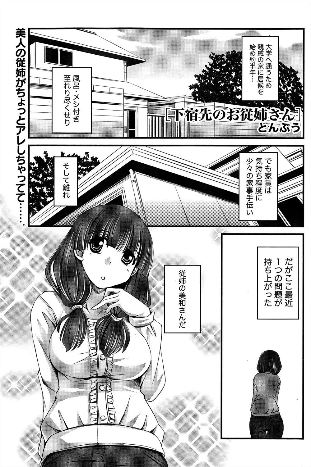 【エロ漫画・エロ同人】下宿先の従姉妹にお目覚めフェラ!おっぱい揉みながらいちゃラブSEX!