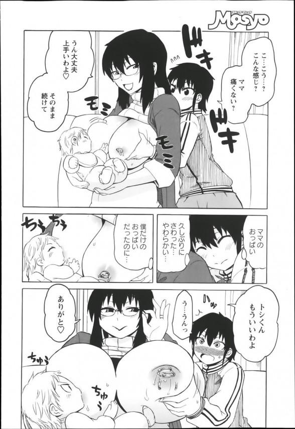【エロ漫画】息子のショタのデカチンに興奮してお母さんがフェラw【ユウキレイ エロ同人】(4)