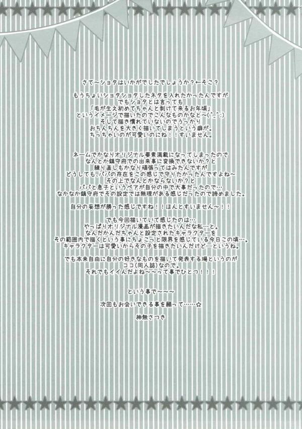 【艦これ】サラトガを好きな少年は思いを伝えるが・・・えっちなお願いだったwww【艦隊これくしょん エロ漫画・エロ同人】 (28)