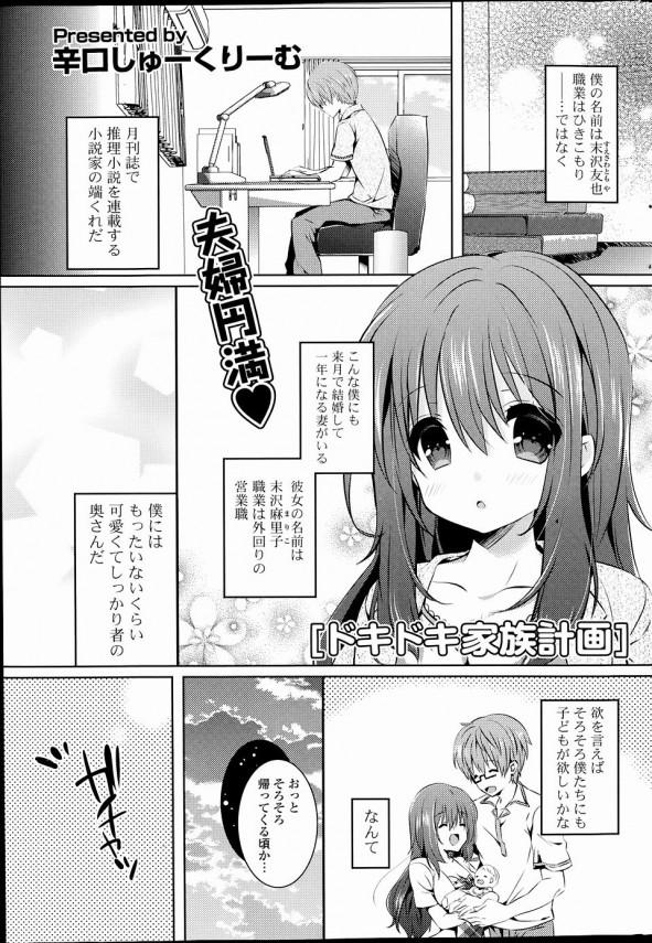 【エロ漫画】奥さんが怪我してたから塗り薬塗ってあげたら媚薬だった!【辛口しゅーくりーむ エロ同人】