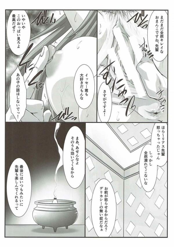 【ハイスクールD×D】リアス・グレモリーを脅してレイプしちゃおうっと♪上手く行ったら感じてくれるかも♪【エロ漫画・エロ同人】 (5)