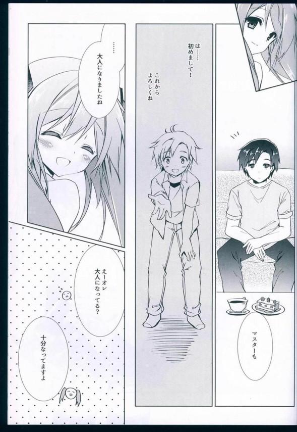【ボカロ】初音ミクとマスターは仲良し♪恋バナとかもしちゃうwww【VOCALOID エロ漫画・エロ同人】 (19)