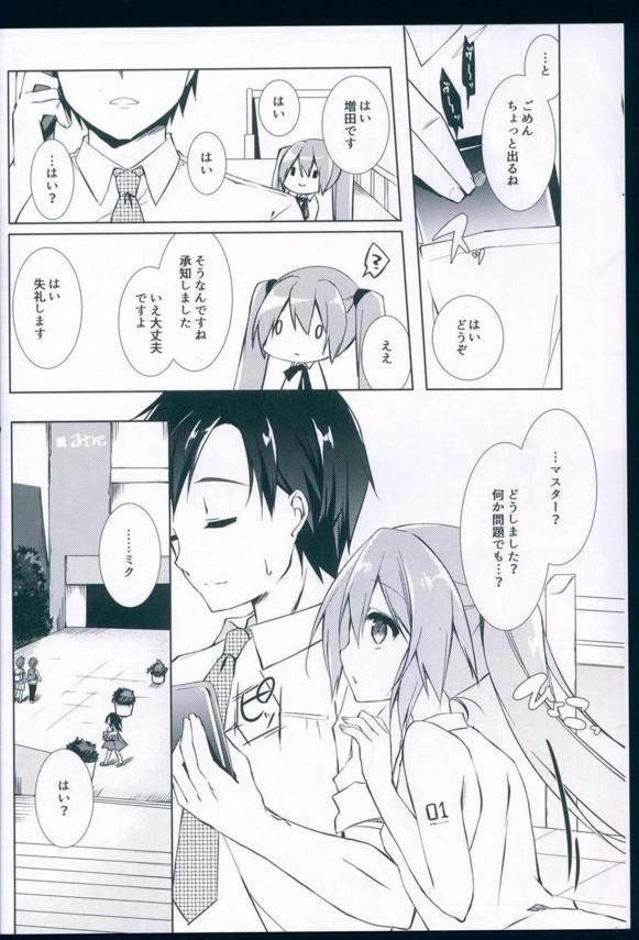 【ボカロ】初音ミクとマスターは仲良し♪恋バナとかもしちゃうwww【VOCALOID エロ漫画・エロ同人】 (10)
