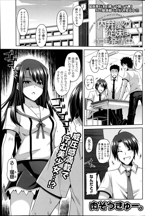 【エロ漫画】内弁慶すぎるJKの従妹と家庭内セックス楽しい!【肉そうきゅー。 エロ同人】