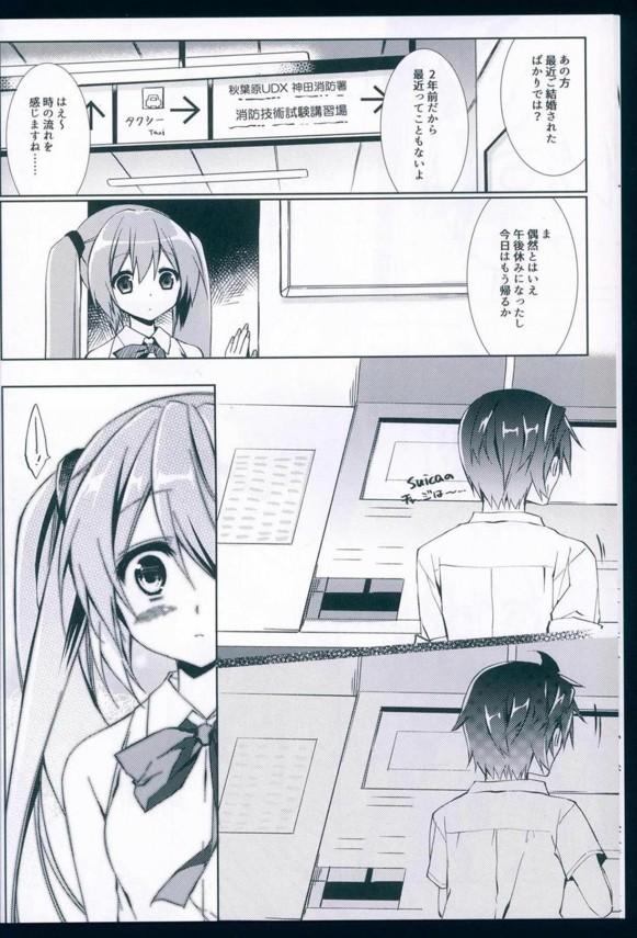 【ボカロ】初音ミクとマスターは仲良し♪恋バナとかもしちゃうwww【VOCALOID エロ漫画・エロ同人】 (12)