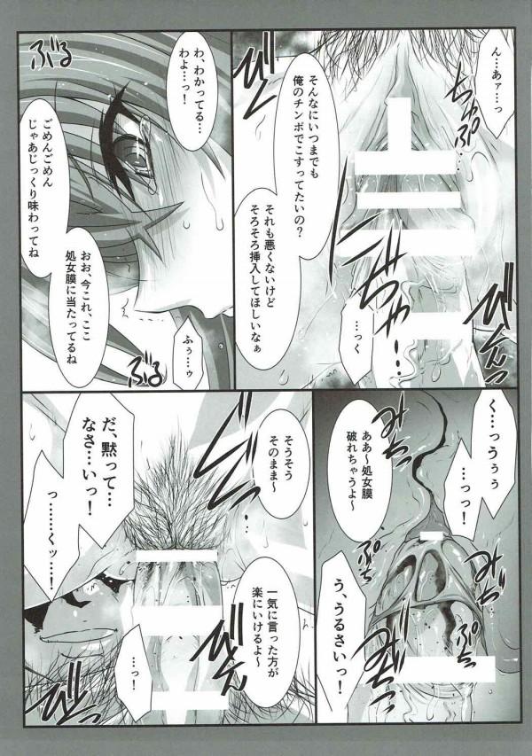 【ハイスクールD×D】リアス・グレモリーを脅してレイプしちゃおうっと♪上手く行ったら感じてくれるかも♪【エロ漫画・エロ同人】 (12)