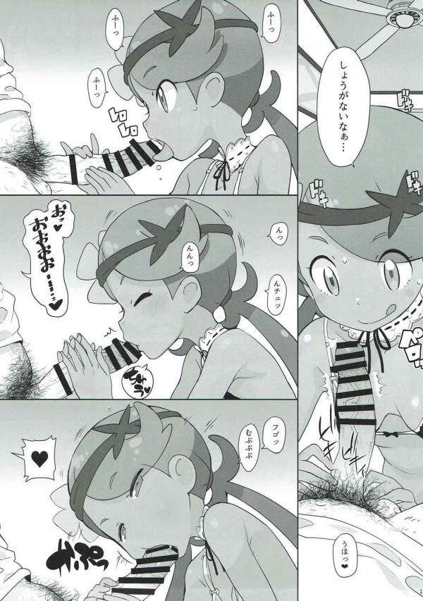【ポケモン】マオのハメ撮りが流出しちゃったwwwけどマオちゃんもこれで良いよね・・・www【エロ漫画・エロ同人】 (10)