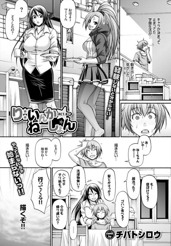 【エロ漫画】女教師と橋の下で野外セックス中出ししちゃってるよ!【チバトシロウ エロ同人】