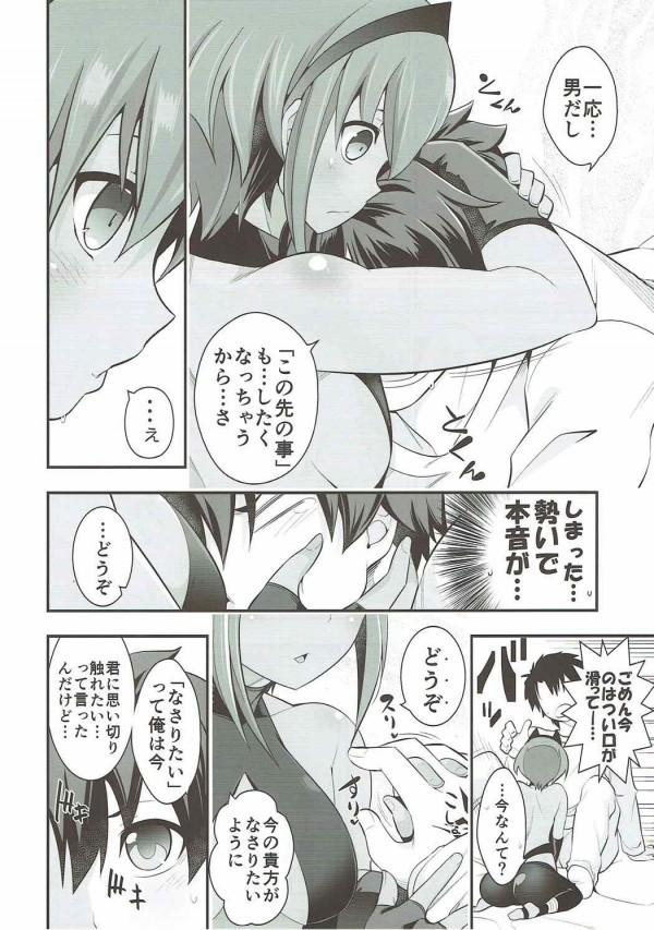 【FGO エロ漫画・エロ同人】静謐のハサンの乳首をコリコリしながらの手コキたまらんwww (7)