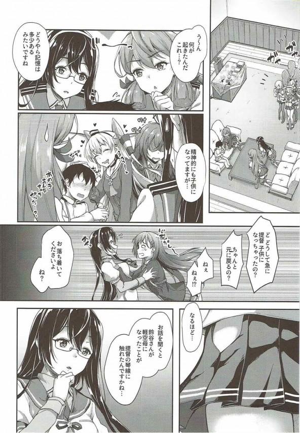 【艦これ】鈴谷ちゃんはショタ提督をえっちな体であやす♡♡【艦隊これくしょん エロ漫画・エロ同人】 (5)